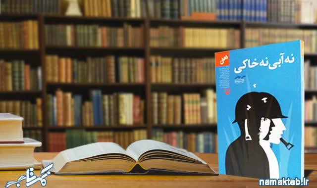 نه آبی نه خاکی : از بهترین رمان های دفاع مقدسی
