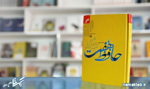 سفرنامه ای شیرین: حافظ هفت