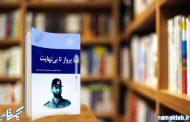 کتاب پرواز تا بی نهایت