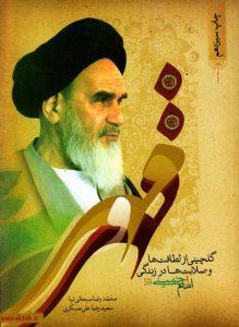 مهر و قهر امام خمینی-خاطره