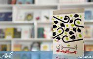 درباره اهمیت و اولویت فرزند آوری: ایران جوان بمان