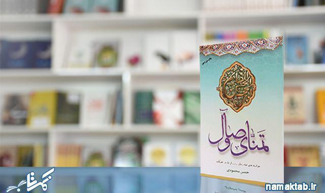 برای کسانی که دوست دارند امام زمانشان را ببینند: کتاب تمنای وصال