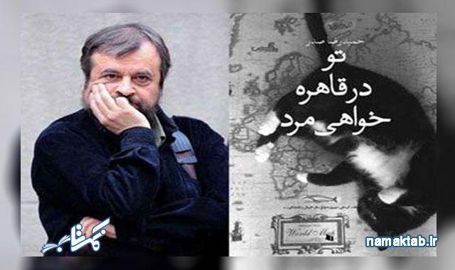 کتاب تو در قاهره خواهی مرد: تحریف عظیم تاریخ ایران !!!