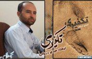 رمان تکفیری : ترسیم حق و باطل