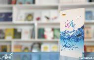 کتابی کوتاه، با طعم علمی و از نهج البلاغه: جرعه های سلامتی