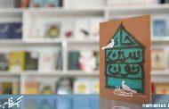 داستانی زیبا از اماممان : حا سین نون
