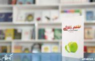 کتابی برای دادن طعمی جدید و بهتر به زندگی مان : طعم زندگی
