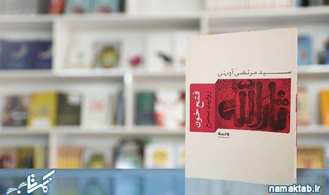داستان کربلا به روایت شهید آوینی را هرگز از دست ندهید: فتح خون