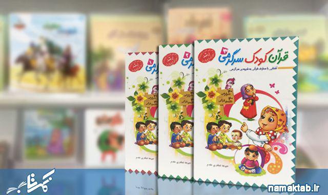 دین را متفاوت به کودک معرفی کنیم: کتاب قرآن، کودک، سرگرمی