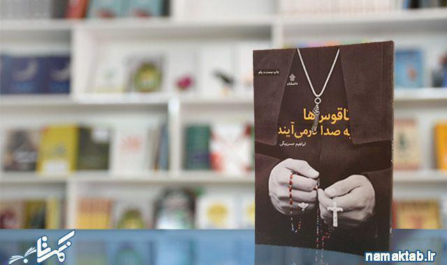 رمانی پلیسی ، در مورد دلدادگی یک کشیش مسیحی :ناقوس ها به صدا در می آیند.
