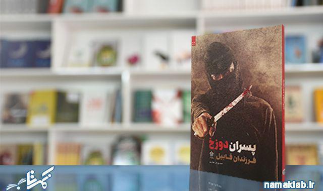 رمانی زیبا و در عین حال پاسخی دندان شکن به داعش و... : پسران دوزخ