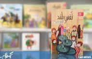 لذت مهربانی امام در داستانی شیرین: نفس بلند