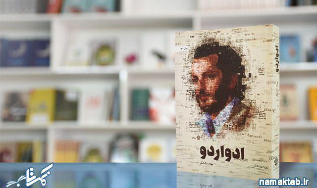رمانی واقعی از پسر پولدارترین مرد ایتالیا : ادواردو