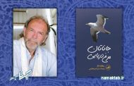 جاناتان مرغ دریایی: فلسفه غرب در زبان مرغی و پرواز
