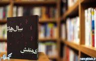رمانی پرکشش و پرماجرا: سالهای بنفش