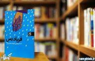 فریادرس: کتابی با داستان های کوتاه، زبانی دلنشین و واقعی درباره امام زمان (عج)