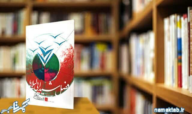 فصل شیدایی لیلاها : اگرمی خواهی لذت محبت امام حسین (ع) را بچشی این کتاب را بخوان