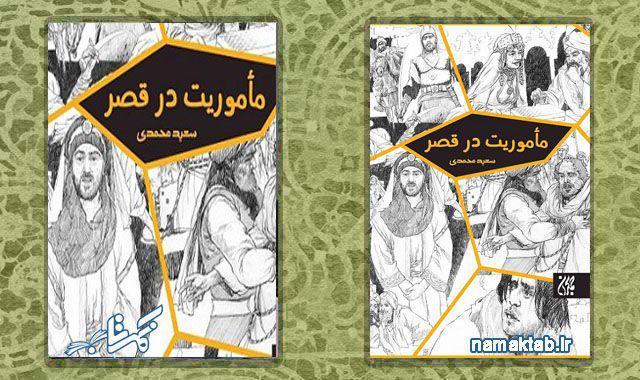 رمان تاریخی-علی بن یقطین-جمکران