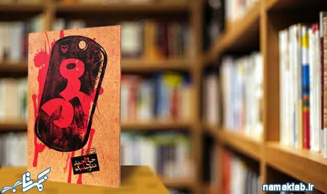 اگر می خواهید عاشق حاج احمد متوسلیان شوید حتما بخوانید: مرد