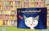 برای کودکان کنجکاو: گربه کنجکاو و شب پره