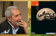 گرگ سالی : داستان انسان های شجاع و گرگ های آدمخوار