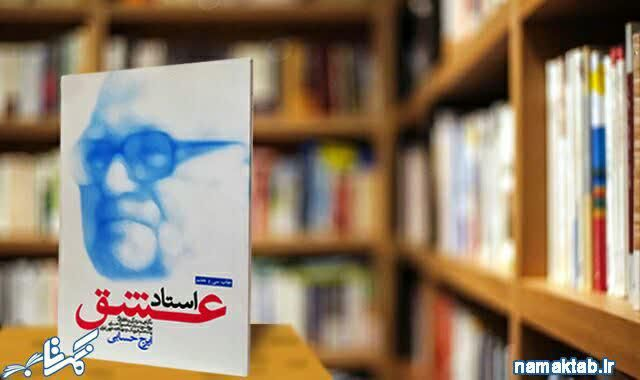 استاد عشق : داستان پرپیچ و خم زندگی نابغه ایرانی، پرفسور حسابی