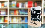 ریشه ها : قصه ای جذاب و واقعی درباره ۱۰ نسل، از آفریقا تا آمریکا