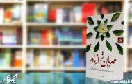 مهربان تر از مادر : بهترین کتاب برای نوجوانان جهت ایجاد محبت و شناخت امام زمان(عج)