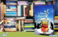 موکب آمستردام : داستان هایی از جوانان اروپایی و اربعین حسینی