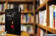 کشتی پهلو گرفته : کتابی صمیمانه برای شناختن و گریستن برای غربت حضرت زهرا(س)