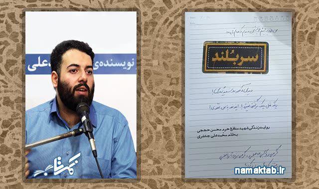 کتاب شهید حججی