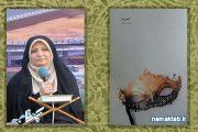 فریب : داستانی واقعی به قلم یک نجات یافته