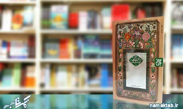 امید آخر: اگر می خواهی متوجه محبت امام به خودت شوی و از شوق گریه کنی داستان های این کتاب را بخوان.