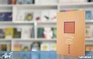 فوق سری : کتابی سراسر هیجان و استرس، پر از پیشامدهای ناگهانی و دلهره آور