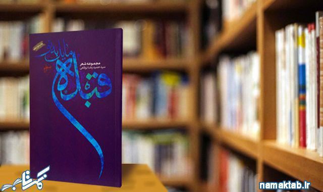 قبله مایل به تو : شعرهای از جنس آب