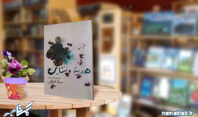 هدیه ولنتاین : داستان هایی جذاب و خواندنی