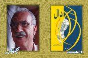 دال : مهاجرانی ایرانی در سوئد