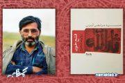 فتح خون : عشق همراه با تلنگر در قالب تاریخ، تحلیل و متون ادبی