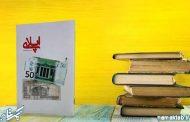 اپلای: رمانی جذاب درباره یک دانشجو و نخبه ایرانی که دانشگاههای اروپایی او را دعوت به همکاری می کنند.