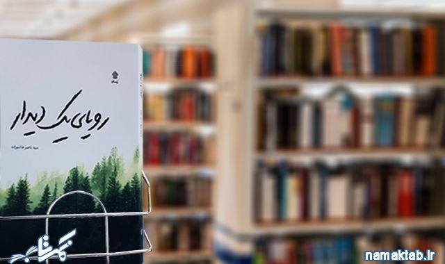رویای یک دیدار : قصه نوجوان زرتشتی که برای یافتن حقیقت  تنها به خارج مسافرت می کند.