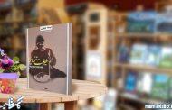 طریقت تزویر: روایتی تلخ ازدنیای درویشی