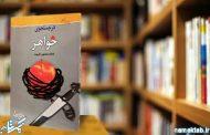 در جستجوی خواهر: داستان دخترکی جسور و بی باک