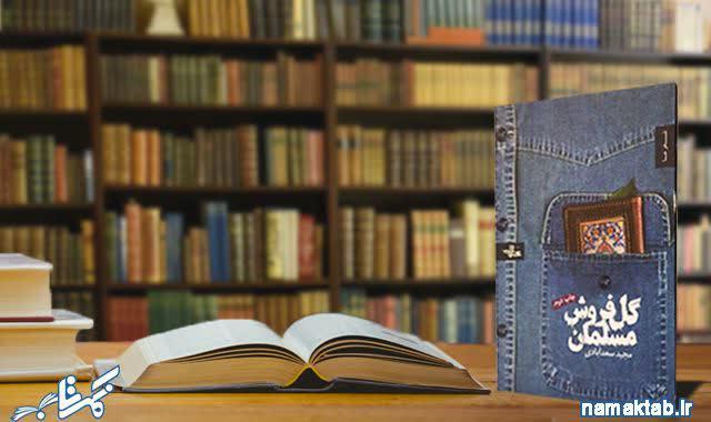 گل فروش مسلمان : مجموعه شعر سپید و سفید
