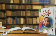 ریحانه بهشتی: گلچینی از توصیههای عبادی، پزشکی و تغذیه برای دوران بارداری و ابتدای زندگی نوزاد