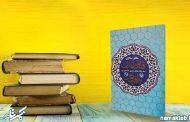 قایق راندن به اقیانوس: روایتی خواندنی از سفررهبرمان به یزد