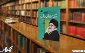 نکته های ناب(۲): دستورکار زندگی میخواهی، این کتاب را بخوان.