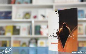 پشت پرده وهابیت: کتابی روان و جذاب و در عین حال عمیق، درباره وهابیت