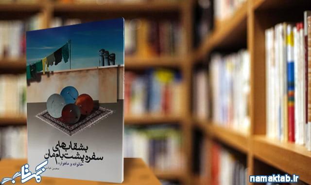 بشقاب های سفره پشت بام: کتابی که روشن می کند ذهن های خاموش را.