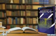 خاطرات مرضیه حدیدچی: خاطرات هیجانی و پرماجرای یک دختر ایرانی
