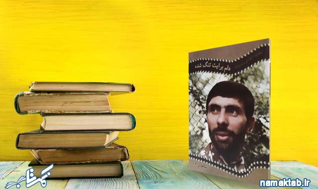 کتاب دلم برایت تنگ شده: خاطرات مردی از جنس دریا با دلی پر از محبت مولا